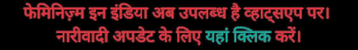 फेमिनिज़्म इन इंडिया अब उपलब्ध है व्हाट्सएप पर। नारीवादी अपडेट के लिए यहां क्लिक करें।