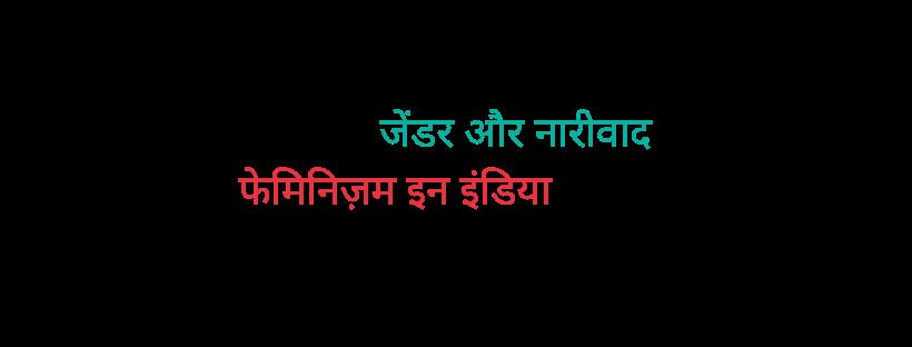 हिंदी में होगी अब जेंडर और नारीवाद की बात फेमिनिज़म इन इंडिया के साथ