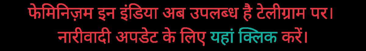 FII Hindi is now on Telegram